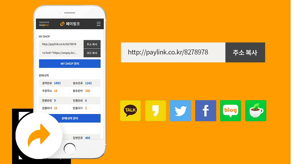 SNS판매 페이링크 링크공유