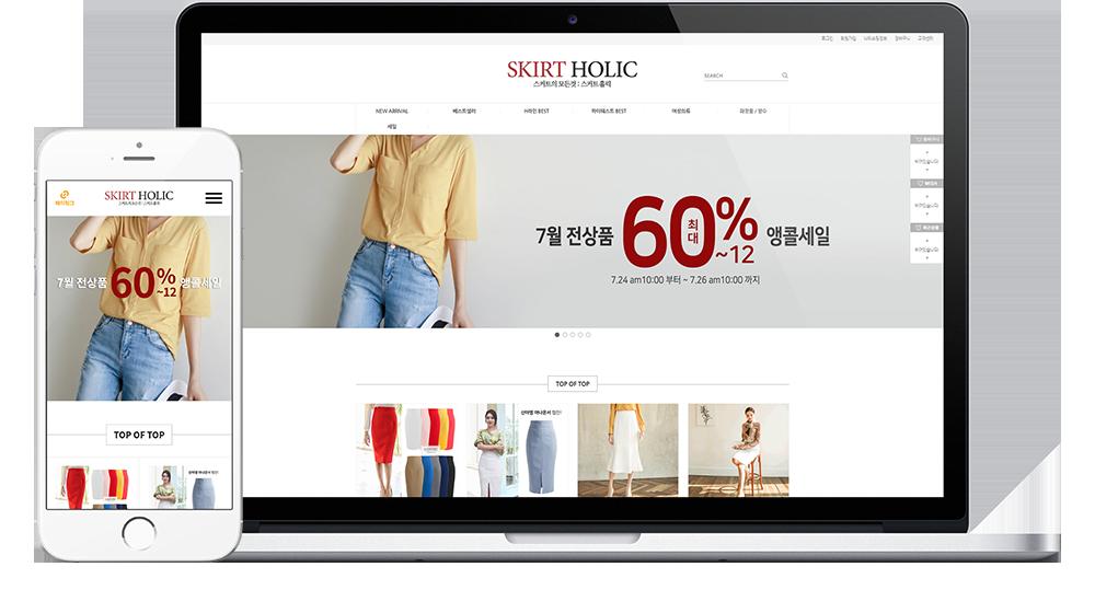 무료 쇼핑몰 제공